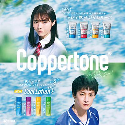 21_0820_coppertone_TOP_WEB